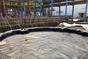 锦州油罐基础防渗